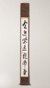 Narita Shôha, Kalligraphie, Rollbild,Tusche, Sieben-Worte Gedicht, Japan, 20.Jahrhundert