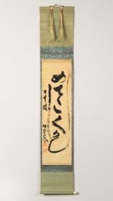 Minamoto Masanori, Kalligraphie, Rollbild, Tusche, Japan, um 1927
