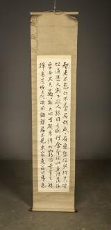 Kinesisk rullemaleri / scroll